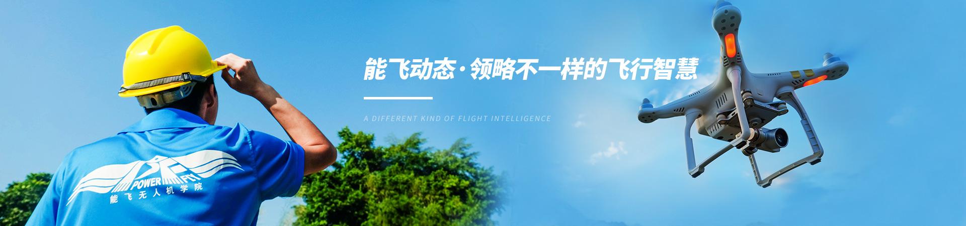 能飞航空-能飞动态·领略不样的飞行智慧