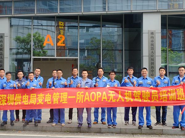 中国南方电网无人机电力巡检系统培训案例