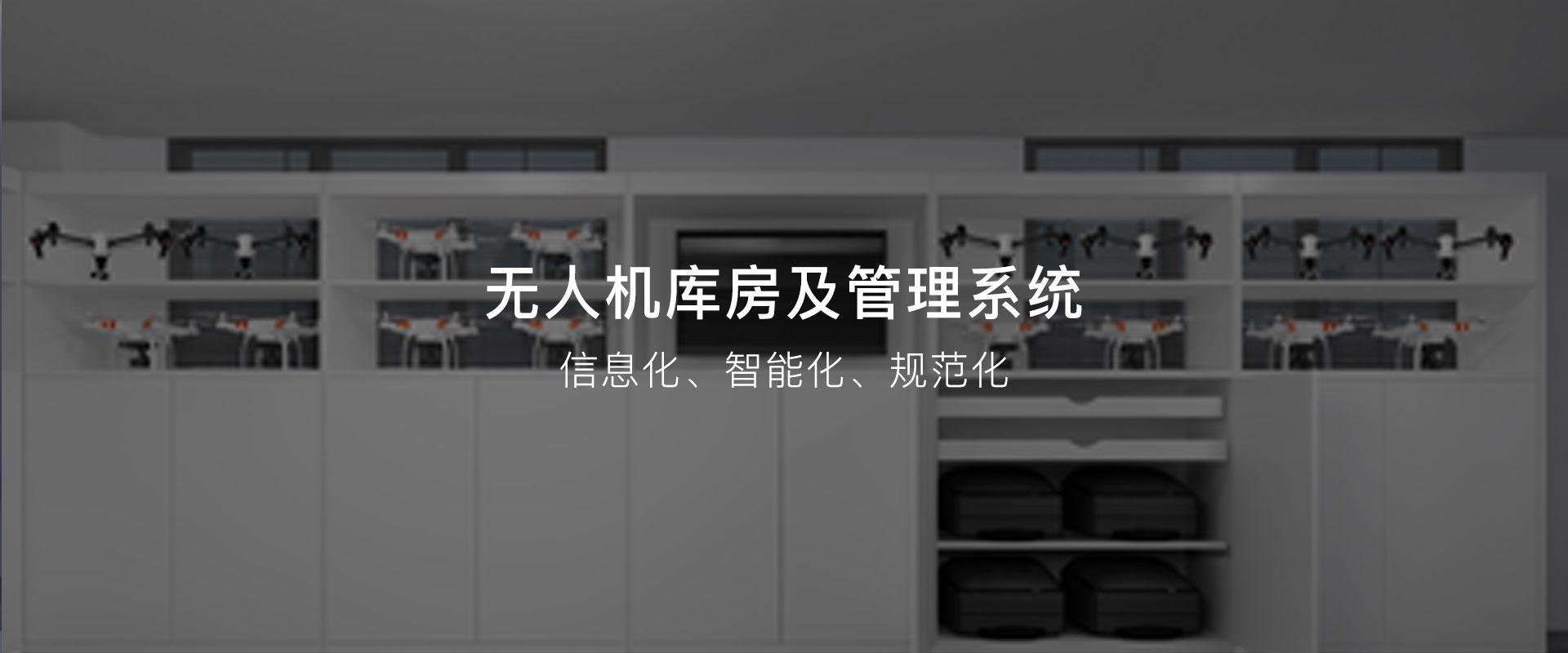 无人机库房管理系统图片