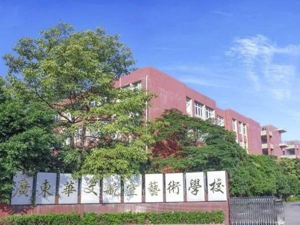 华文航空技术学校