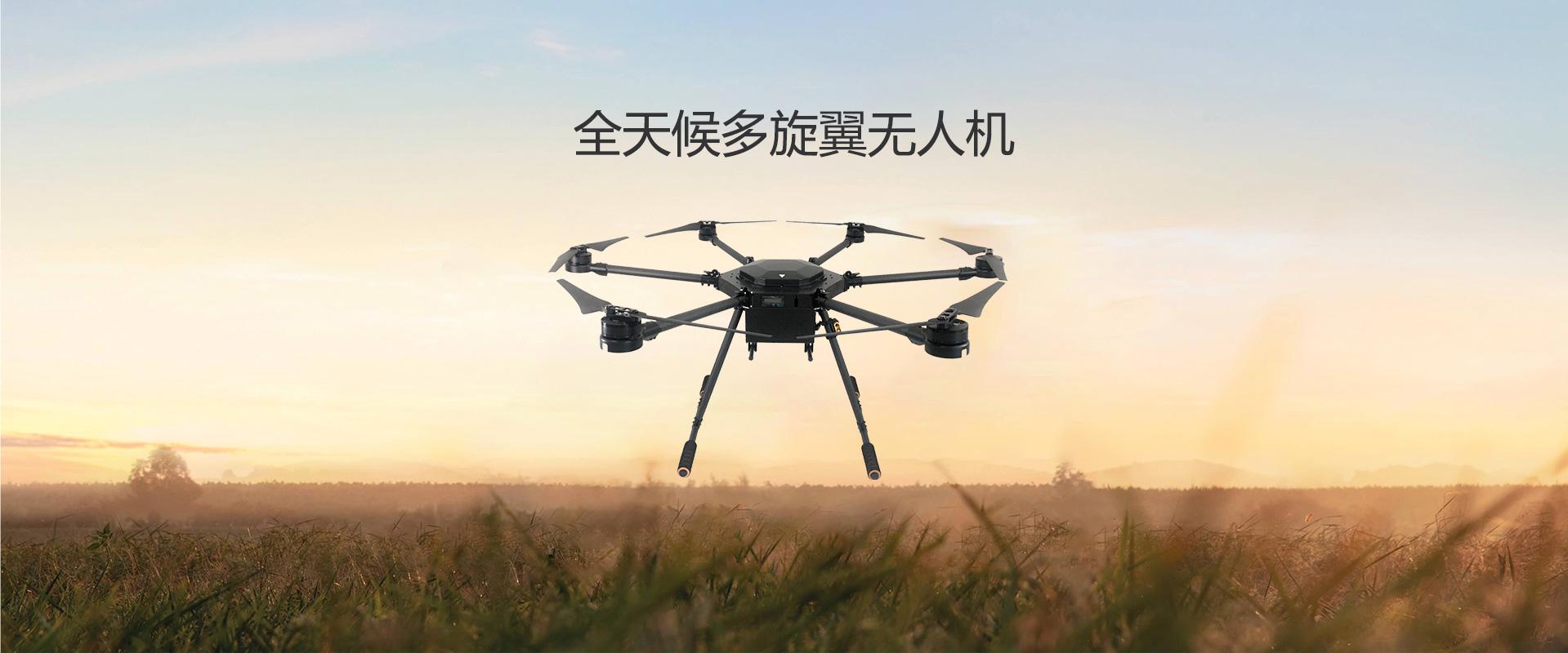 NF6113M全天候多旋翼无人机图片