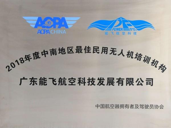能飞航空-2018年度中南地区最佳民用无人机培训机构