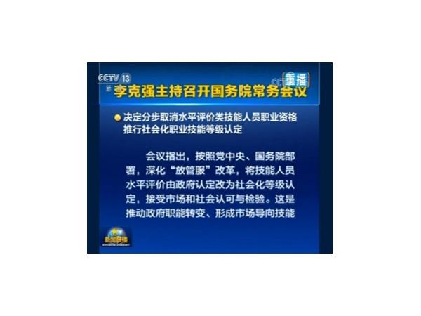 李克强主持召开关于职业技能的国务院常务会