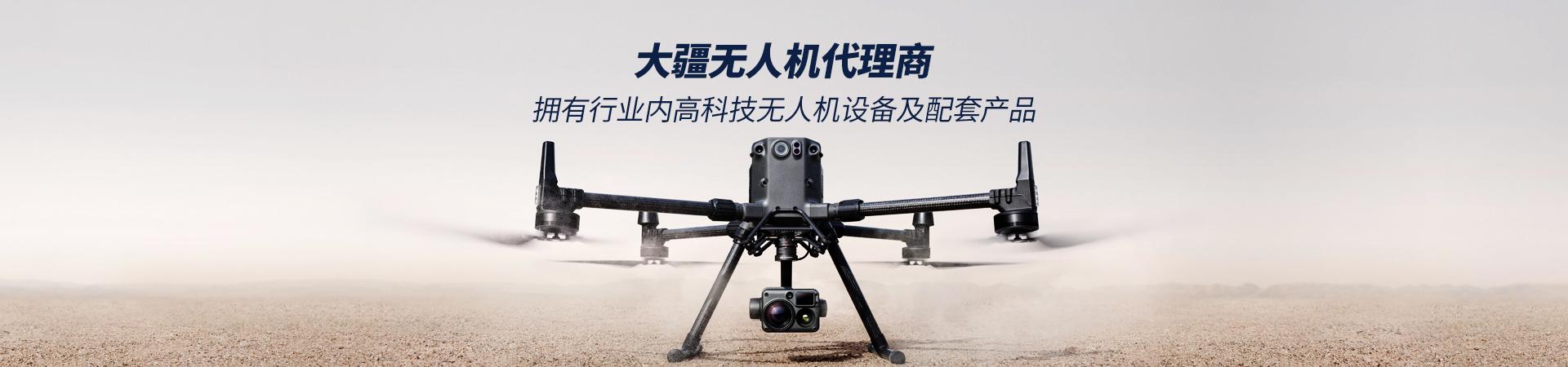 能飞航空-大疆无人机代理商