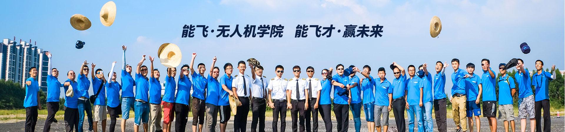 能飞航空-能飞·无人机学院能飞才·赢未来