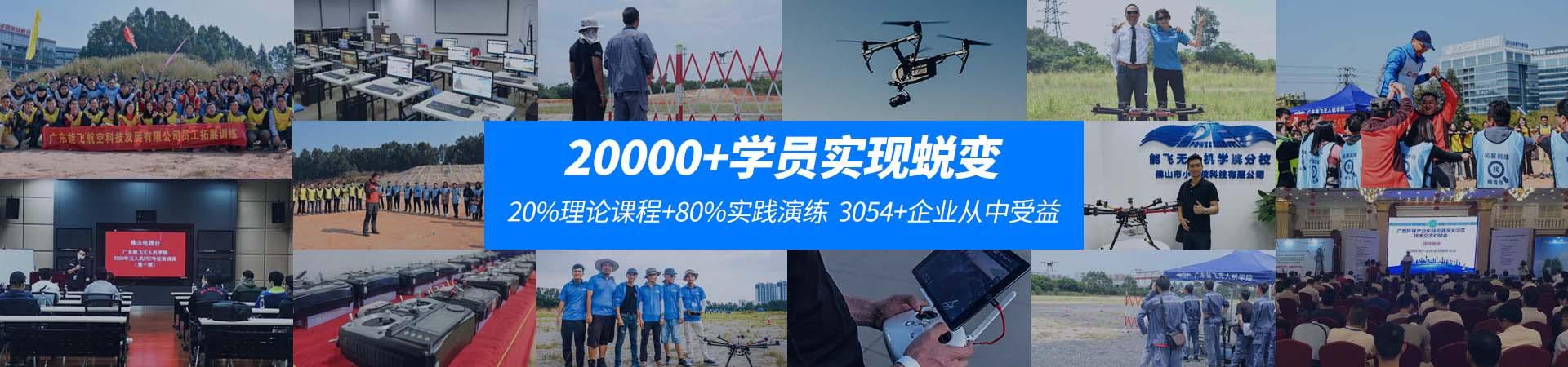 能飞航空-20000+学员实现蜕变