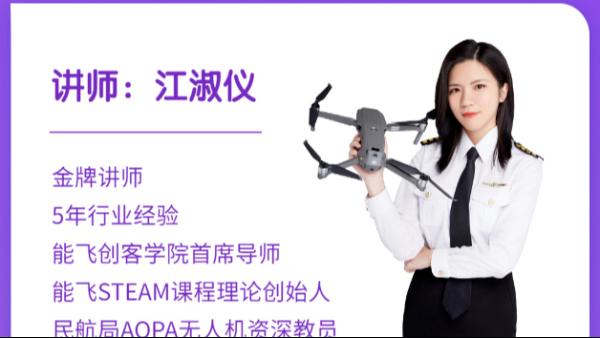 无人机走进中小学课堂,能飞告诉你青少年学习无人机的好处