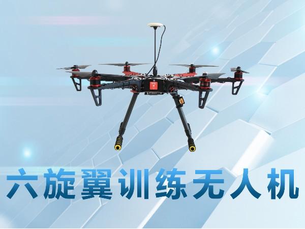 六旋翼训练无人机