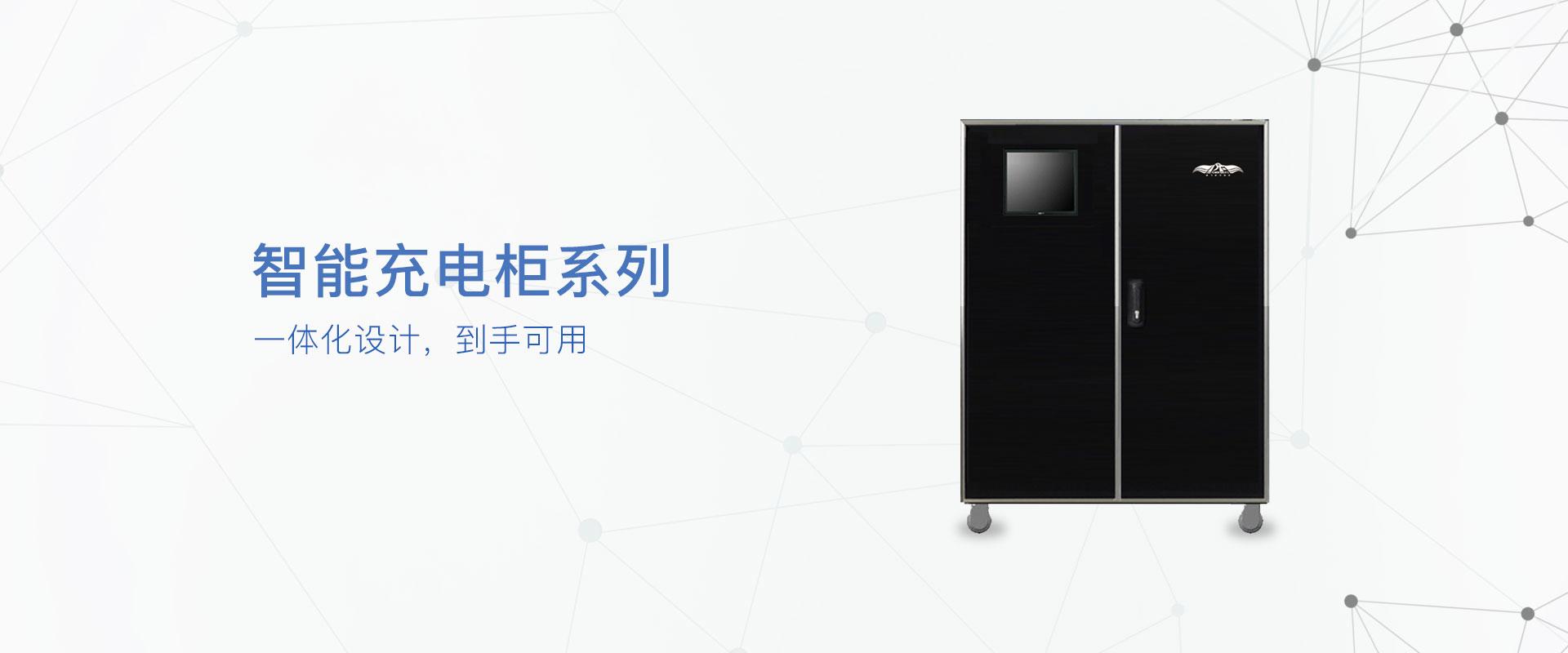 智能充电柜图片