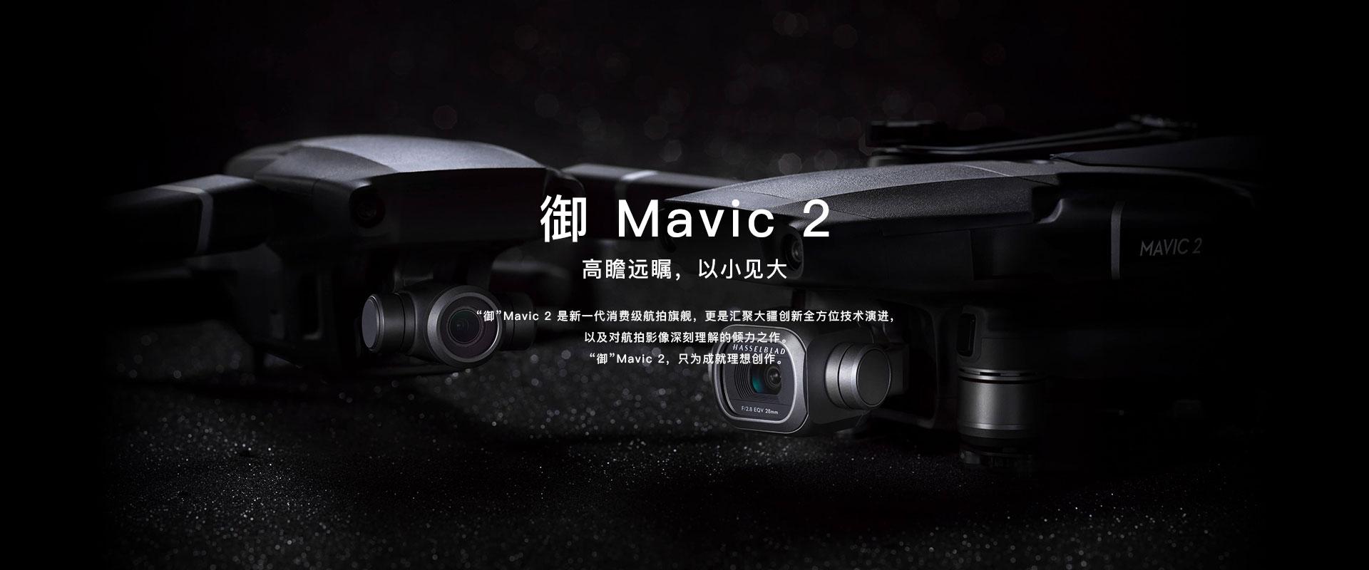 御Mavic2无人机图片