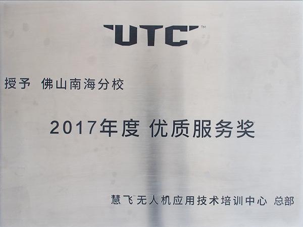 能飞航空-UTC年度优质服务奖