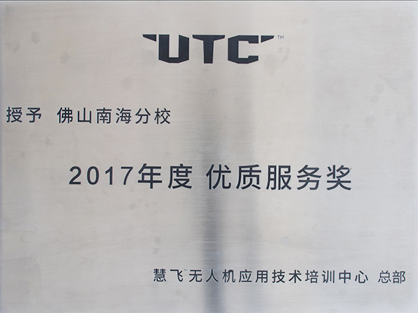 UTC年度优质服务奖