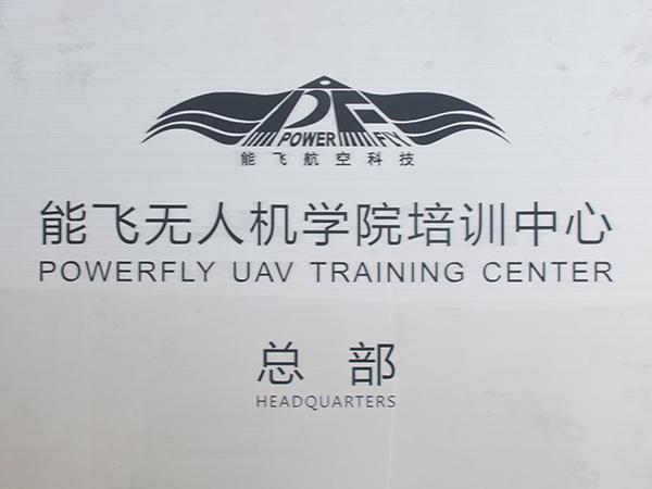 能飞无人机学院培训中心总部