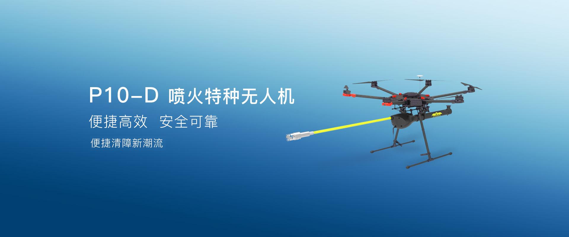 火龙P10-D喷火特种无人机图片